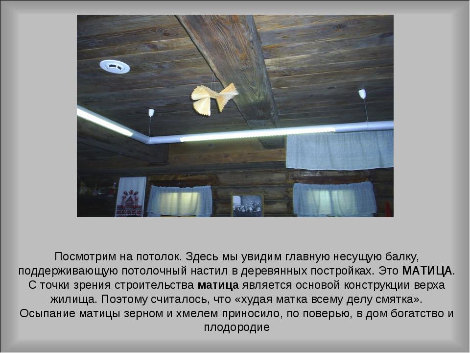 Посмотрим на потолок. Здесь мы увидим главную несущую балку, поддерживающую п...