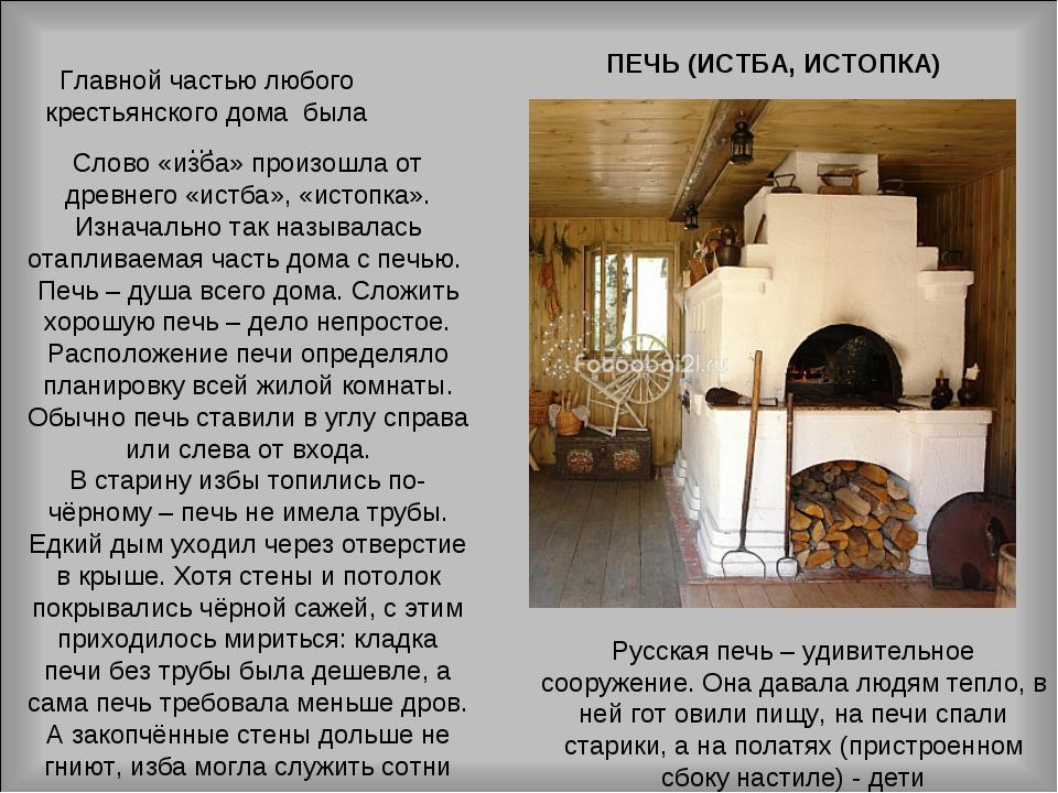 Главной частью любого крестьянского дома была … ПЕЧЬ (ИСТБА, ИСТОПКА) Слово «...