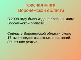 Красная книга Воронежской области В 2008 году была издана Красная книга Ворон