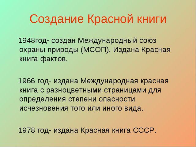 Создание Красной книги 1948год- создан Международный союз охраны природы (МСО...
