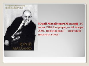 Юрий Михайлович Магалиф(16 июля 1918, Петроград — 28 января 2001, Новосибирс