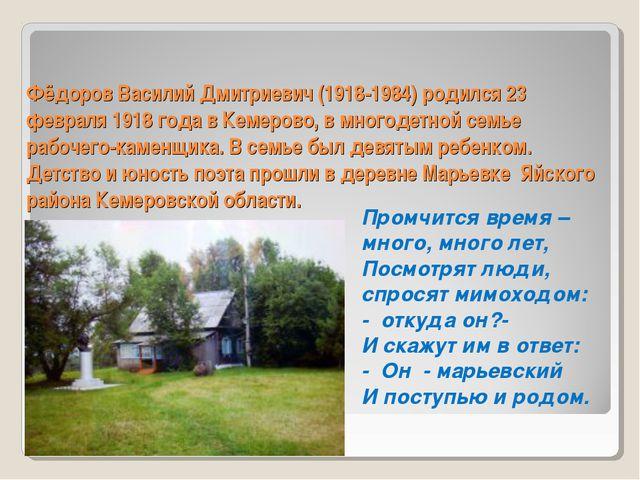 Фёдоров Василий Дмитриевич (1918-1984) родился 23 февраля 1918 года в Кемеров...
