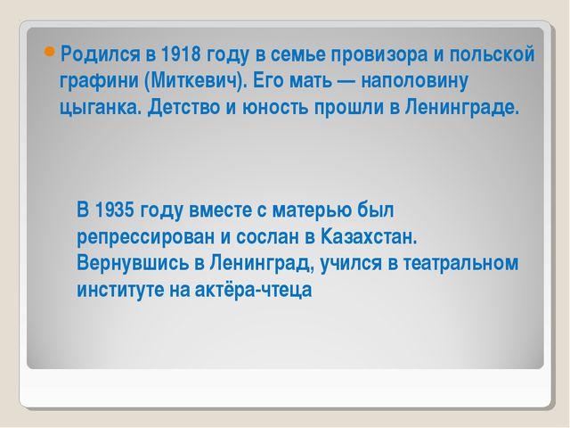 Родился в 1918 году в семье провизора и польской графини (Миткевич). Его мать...