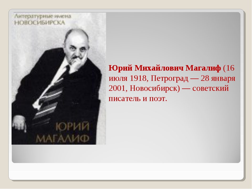 Юрий Михайлович Магалиф(16 июля 1918, Петроград — 28 января 2001, Новосибирс...