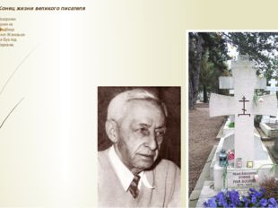 Конец жизни великого писателя Похоpонен Бунин на кладбище Сент-Женевьев- де-Б