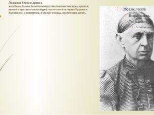 Людмила Александровна, мать Ивана Бунина была полной противоположностью мужу: