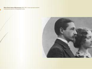 Вера Николаевна Муромцева (1881-1961), стала спутницей писателя на протяжении