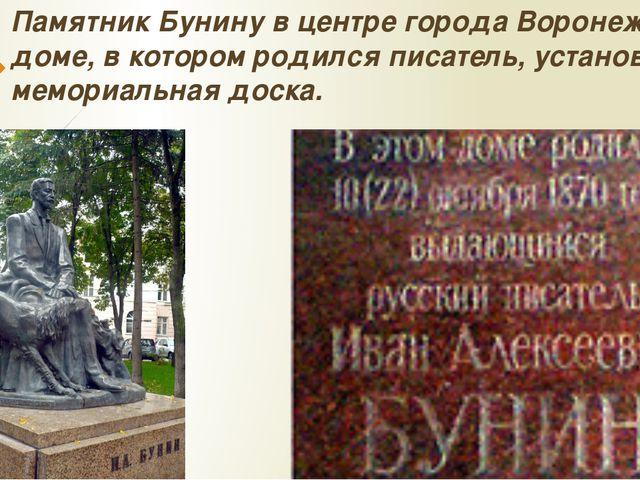 Памятник Бунину в центре города Воронеж. На доме, в котором родился писатель...