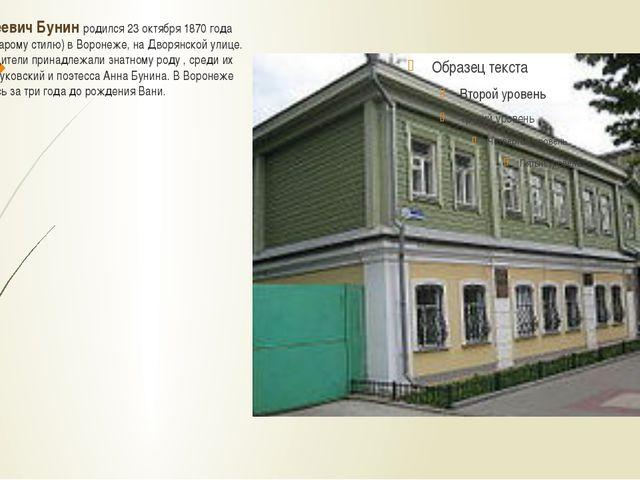 Иван Алексеевич Бунин pодился 23 октябpя 1870 года (10 октябpя по стаpому сти...