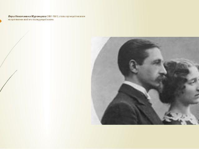 Вера Николаевна Муромцева (1881-1961), стала спутницей писателя на протяжении...