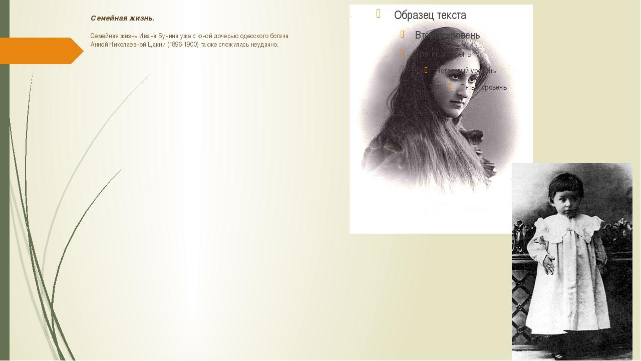 Семейная жизнь. Семейная жизнь Ивана Бунина уже с юной дочерью одесского бога...