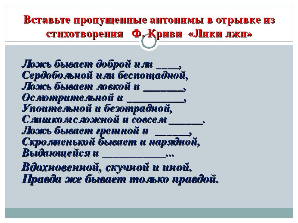 Вставьте пропущенные антонимы в отрывке из стихотворения Ф. Криви «Лики лжи»...