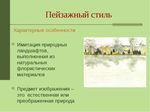 Пейзажный стиль Характерные особенности Имитация природных ландшафтов, выполн