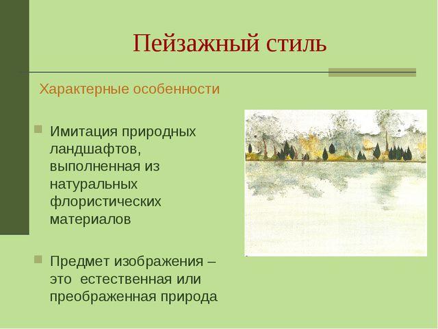 Пейзажный стиль Характерные особенности Имитация природных ландшафтов, выполн...