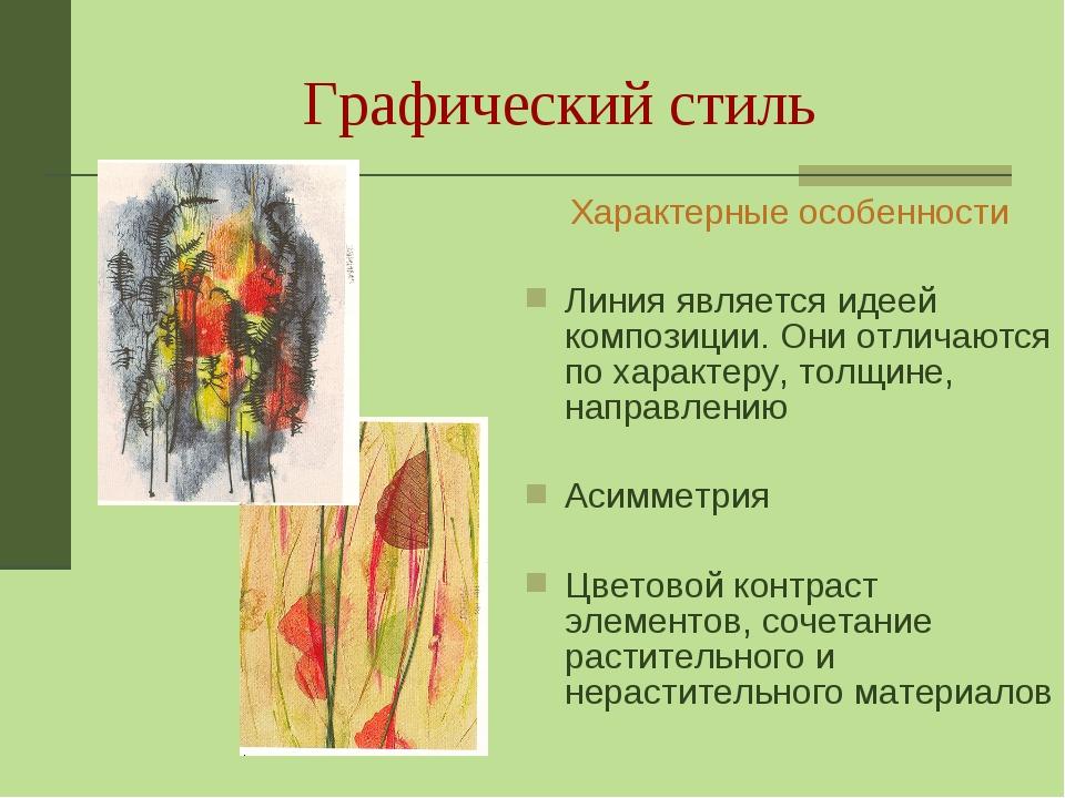 Графический стиль Характерные особенности Линия является идеей композиции. Он...