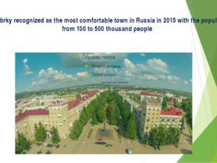 Oktyabrky recognized as the most comfortable town in Russia in 2015 with the