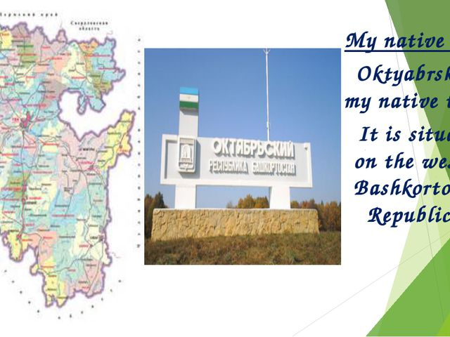 My native town Oktyabrsky is my native town. It is situated on the west of Ba...