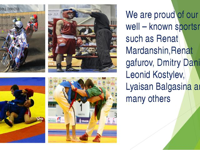 We are proud of our well – known sportsmen such as Renat Mardanshin,Renat gaf...
