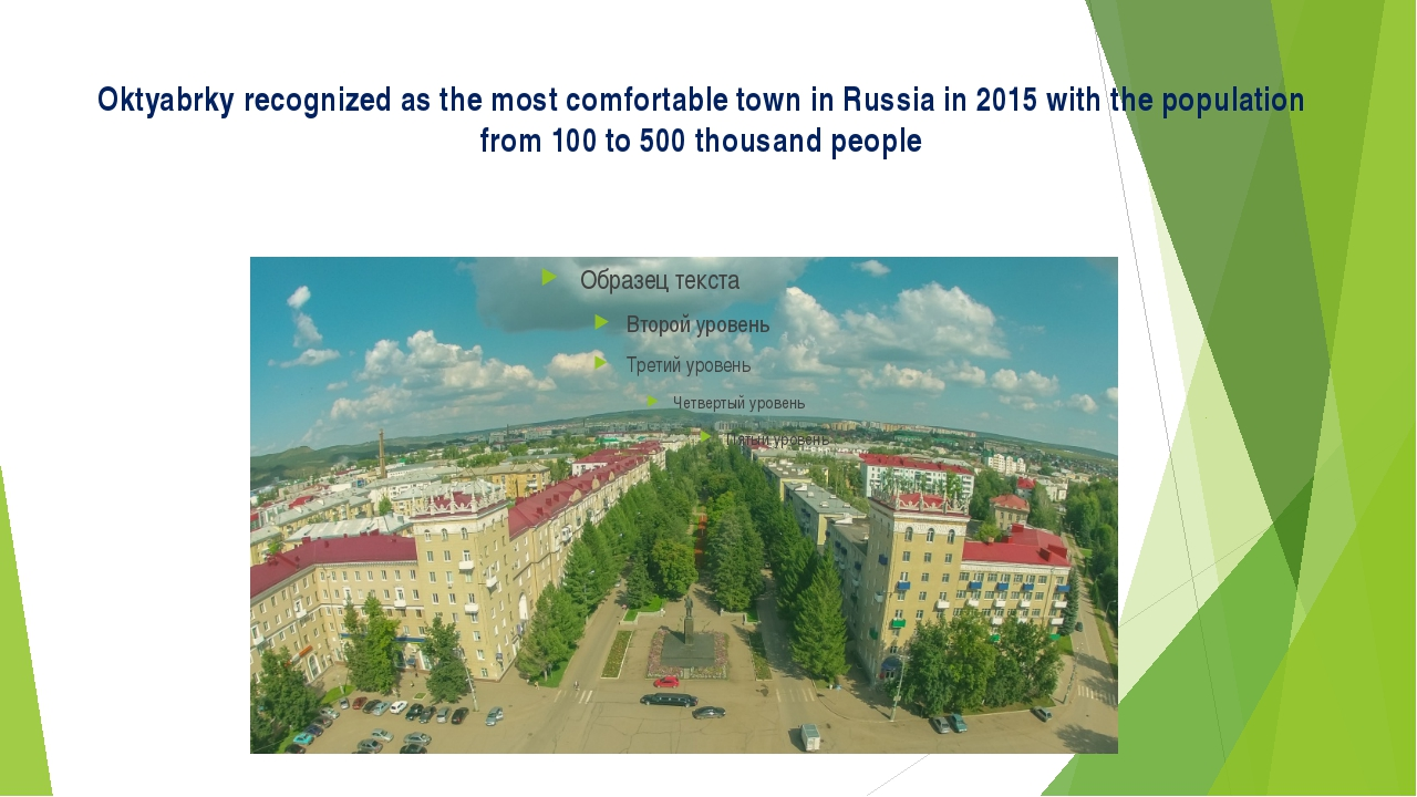 Oktyabrky recognized as the most comfortable town in Russia in 2015 with the...