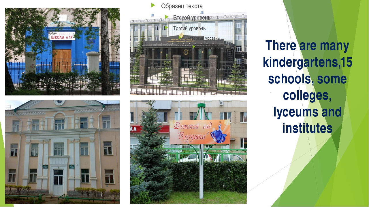 There are many kindergartens,15 schools, some colleges, lyceums and institutes