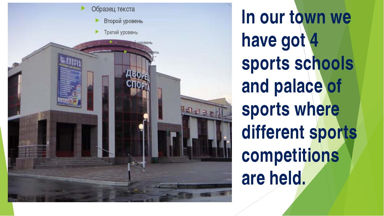 In our town we have got 4 sports schools and palace of sports where different...