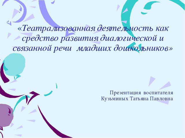 «Театрализованная деятельность как средство развития диалогической и связанн...
