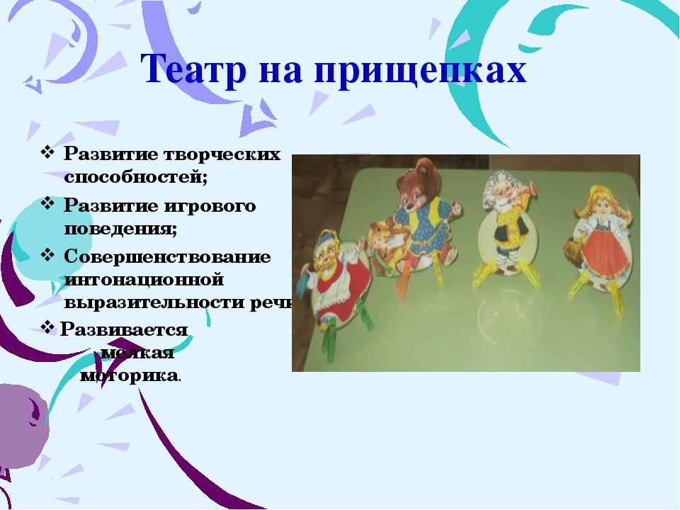 Театр на прищепках Развитие творческих способностей; Развитие игрового поведе...