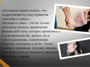 Для начала нужно понять, что подразумевается под термином «насилие в семье».