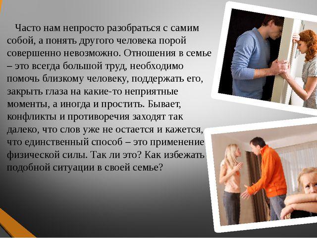 Часто нам непросто разобраться с самим собой, а понять другого человека поро...