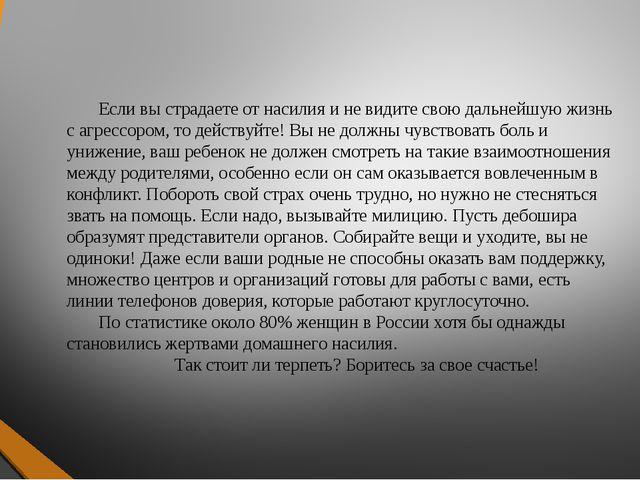 Если вы страдаете от насилия и не видите свою дальнейшую жизнь с агрессором,...