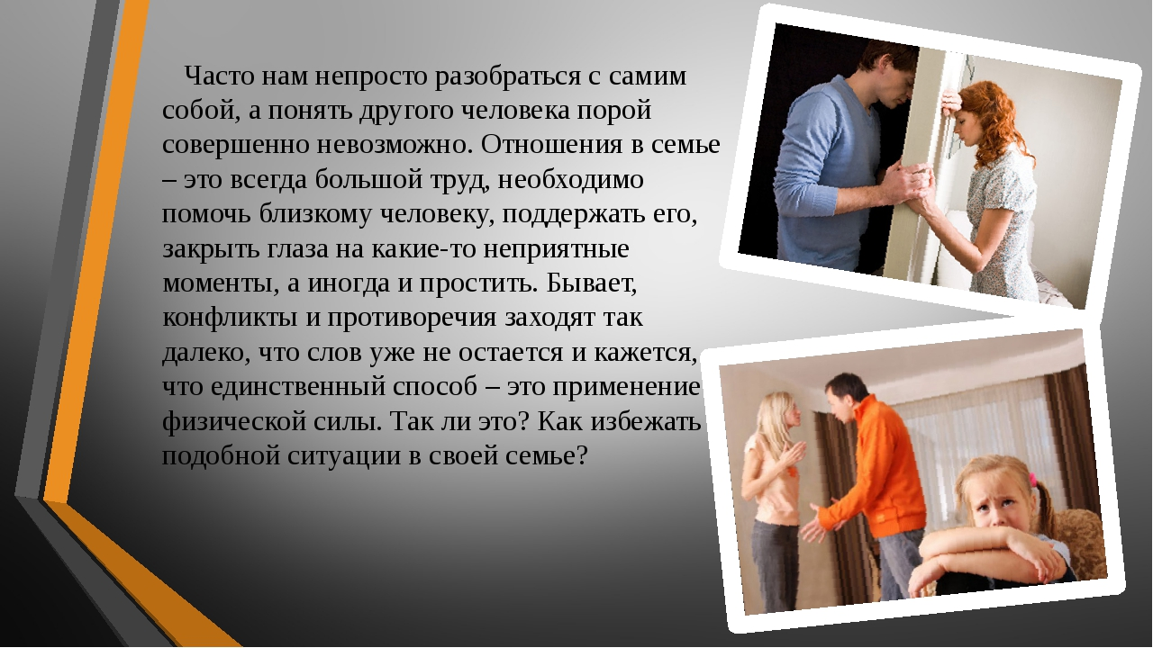 Саратове власти что делать если постоянно ссоры в семье малыши год старше