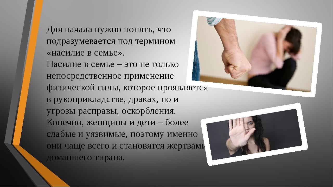 Для начала нужно понять, что подразумевается под термином «насилие в семье»....