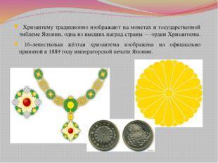 Хризантему традиционно изображают на монетах и государственной эмблемеЯпони