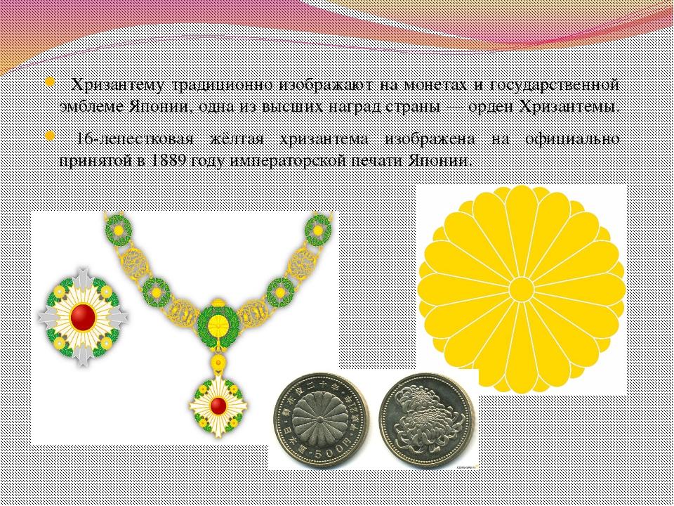Хризантему традиционно изображают на монетах и государственной эмблемеЯпони...
