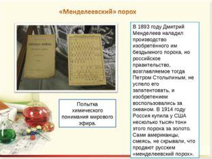 В 1893 году Дмитрий Менделеев наладил производство изобретённого им бездымног