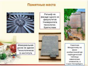 Памятник Менделееву на фоне изобретенной им периодической таблицы химических