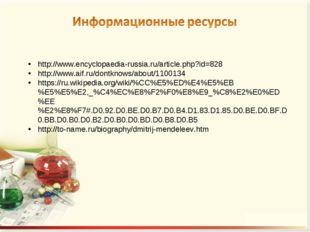 http://www.encyclopaedia-russia.ru/article.php?id=828 http://www.aif.ru/dontk