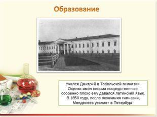 Учился Дмитрий в Тобольской гимназии. Оценки имел весьма посредственные, особ