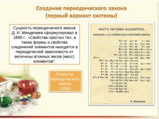 Сущность периодического закона Д. И. Менделеев сформулировал в 1869 г.: «Свой