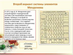 В 1871 году Д. И. Менделеев дает второй вариант периодической системы (так на