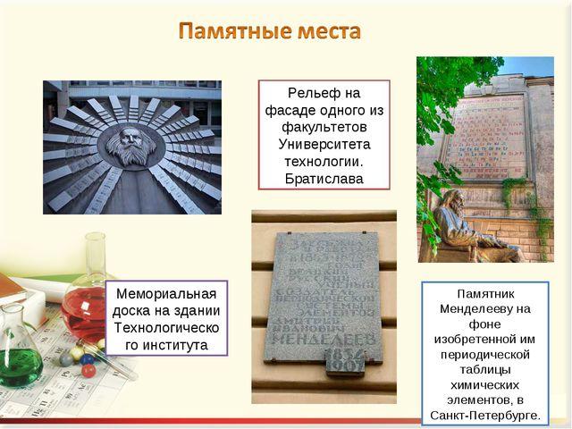 Памятник Менделееву на фоне изобретенной им периодической таблицы химических...