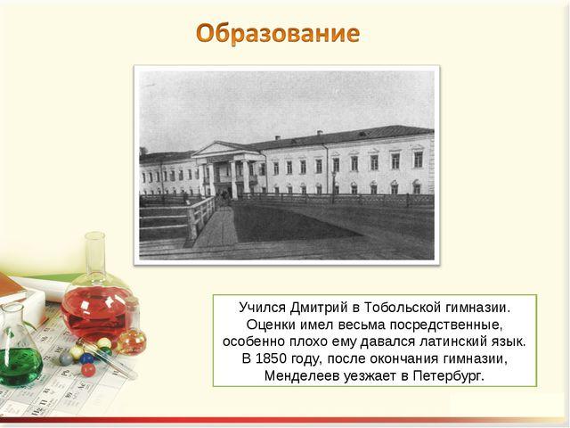 Учился Дмитрий в Тобольской гимназии. Оценки имел весьма посредственные, особ...