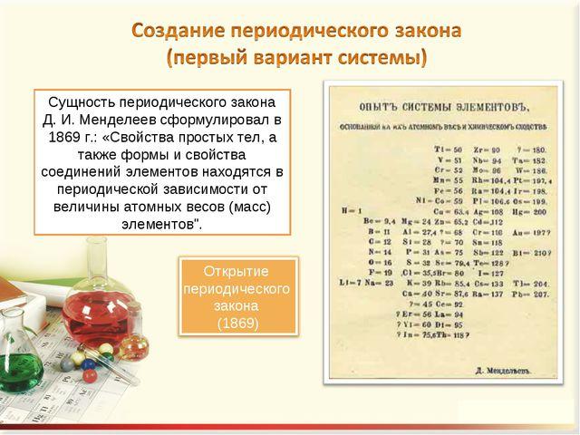 Сущность периодического закона Д. И. Менделеев сформулировал в 1869 г.: «Свой...