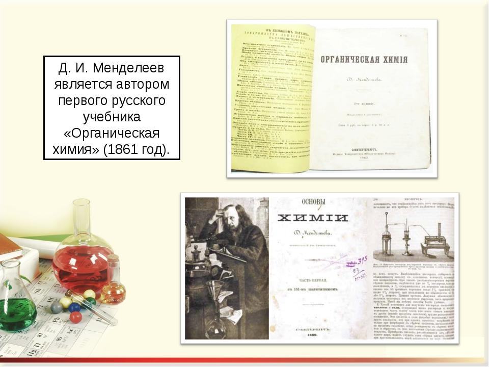 Д. И. Менделеев является автором первого русского учебника «Органическая хими...