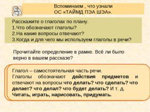 Расскажите о глаголах по плану. Что обозначают глаголы? На какие вопросы отве