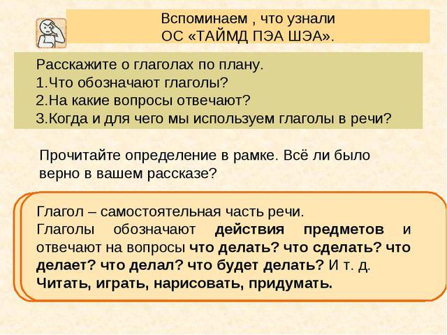 Расскажите о глаголах по плану. Что обозначают глаголы? На какие вопросы отве...