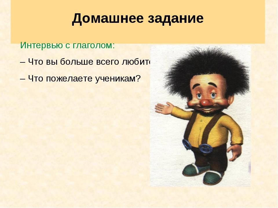 Домашнее задание Интервью с глаголом: – Что вы больше всего любите? – Что по...