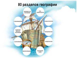 80 разделов географии