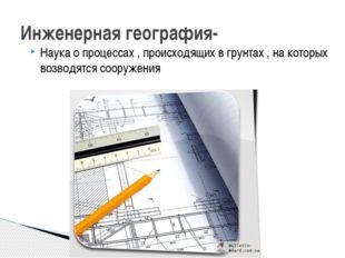 Наука о процессах , происходящих в грунтах , на которых возводятся сооружения