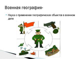 Наука о применении географических объектов в военном деле Военная география-